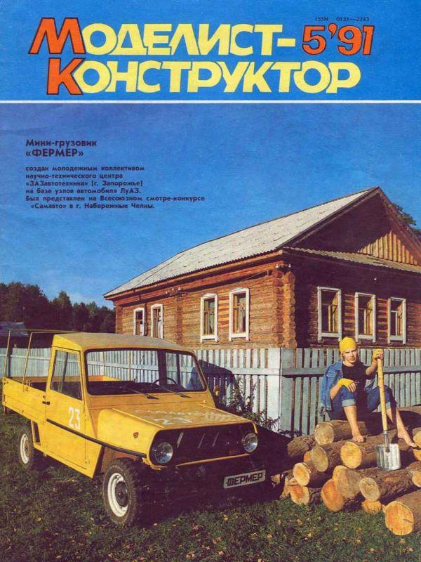 Modelářský časopis Моделист конструктор 91/5