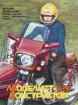 Моделист конструктор 91/6