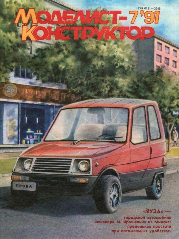 Modelářský časopis Моделист конструктор 91/7