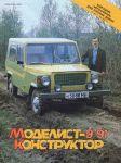 Моделист конструктор 91/9