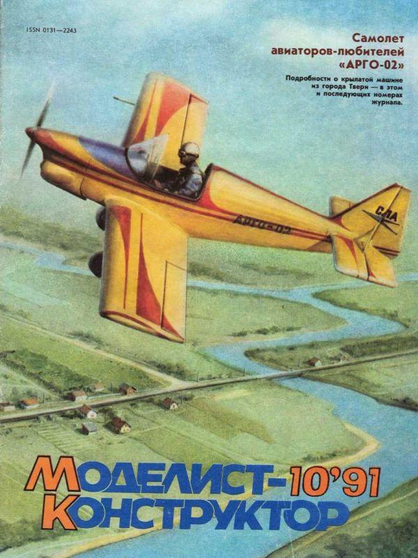 Modelářský časopis Моделист конструктор 91/10