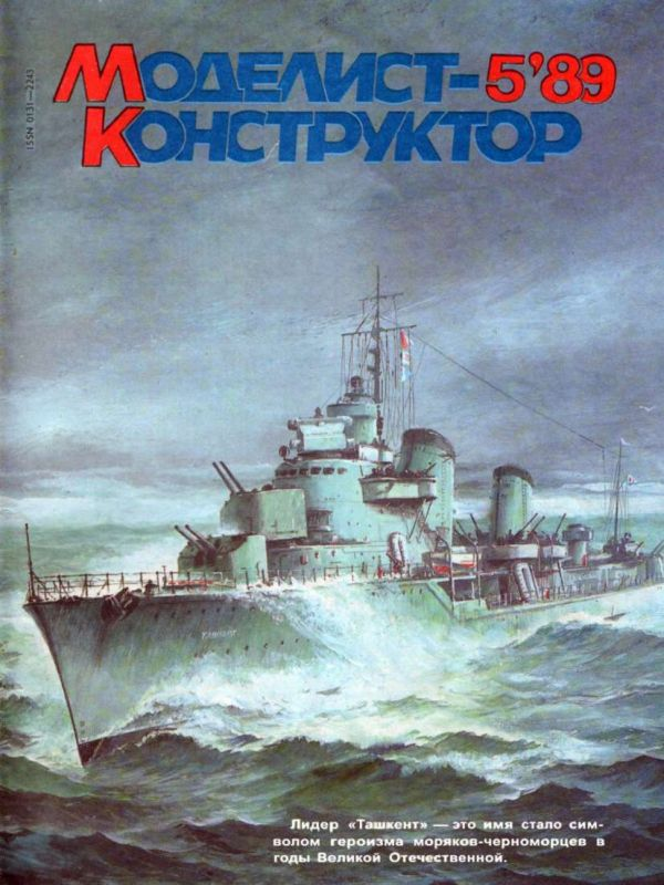 Modelářský časopis Моделист конструктор 89/5