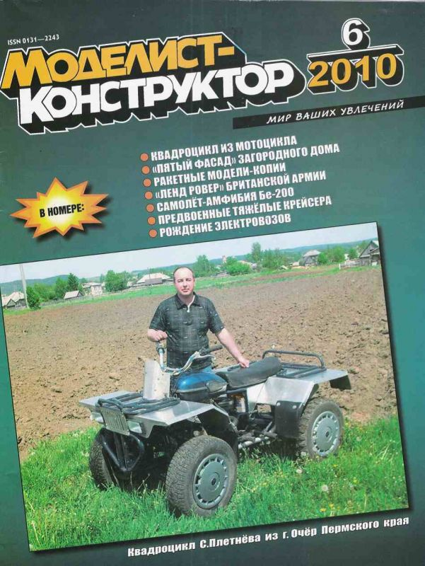 Modelářský časopis Моделист конструктор 10/06