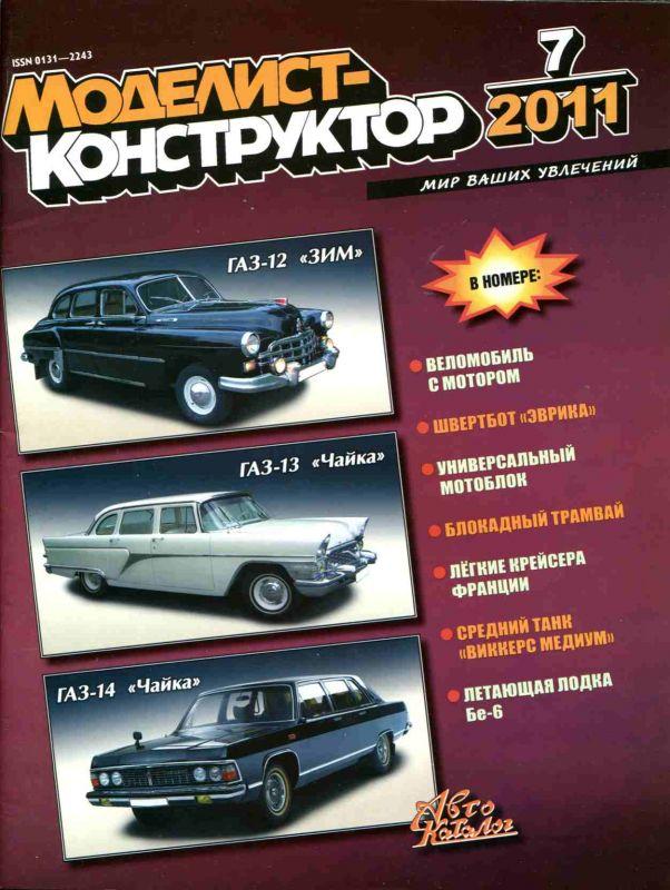 Modelářský časopis Моделист конструктор 11/07