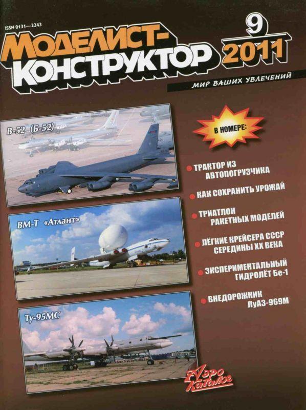 Modelářský časopis Моделист конструктор 11/09