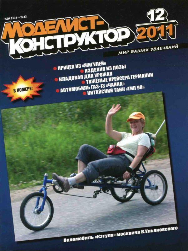 Modelářský časopis Моделист конструктор 11/12
