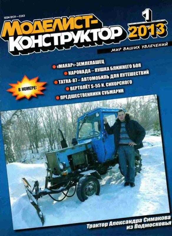 Modelářský časopis Моделист конструктор 13/1