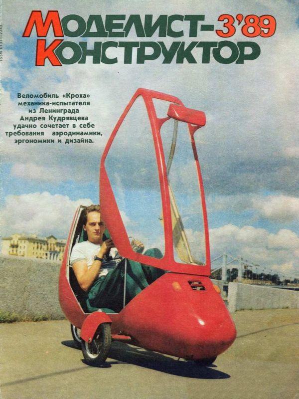Modelářský časopis Моделист конструктор 89/3