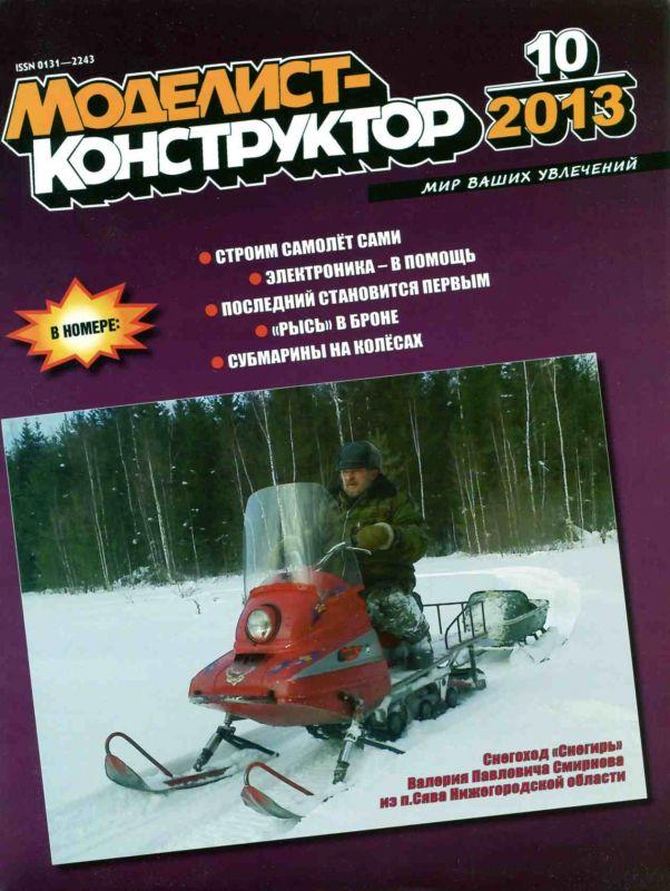 Modelářský časopis Моделист конструктор 13/10