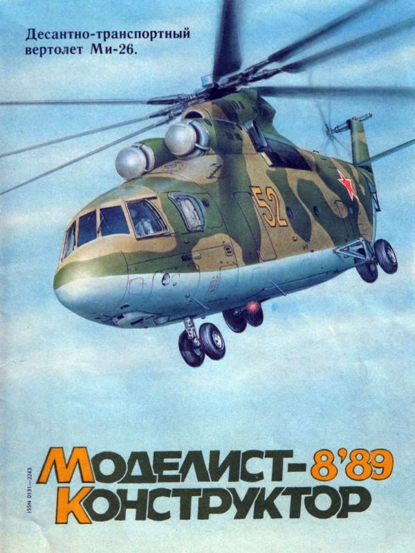 Modelářský časopis Моделист конструктор 89/8
