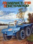 Моделист конструктор 89/9