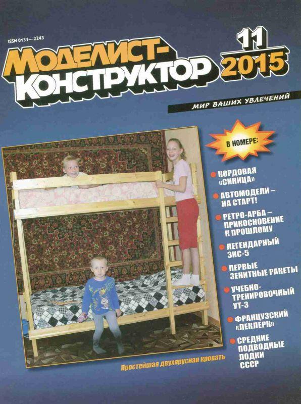 Modelářský časopis Моделист конструктор 15/11