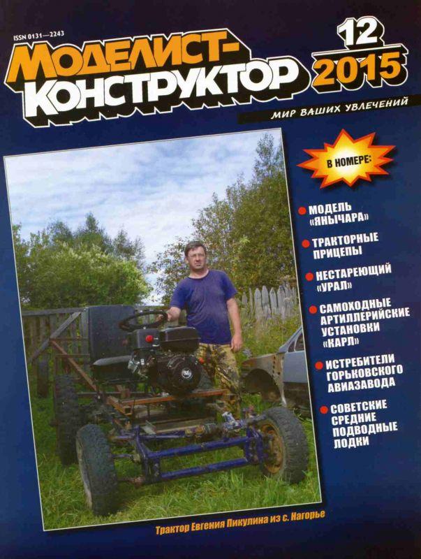 Modelářský časopis Моделист конструктор 15/12