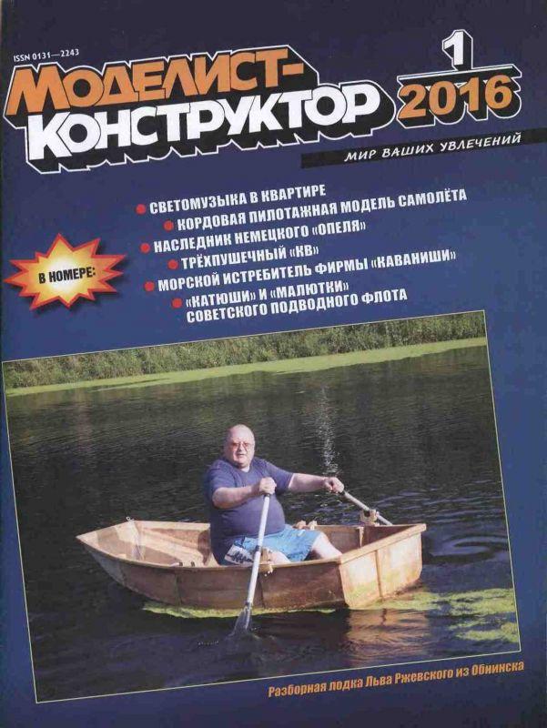 Modelářský časopis Моделист конструктор 16/1