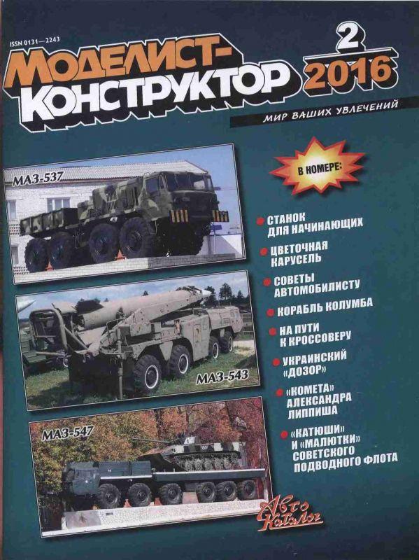 Modelářský časopis Моделист конструктор 16/2