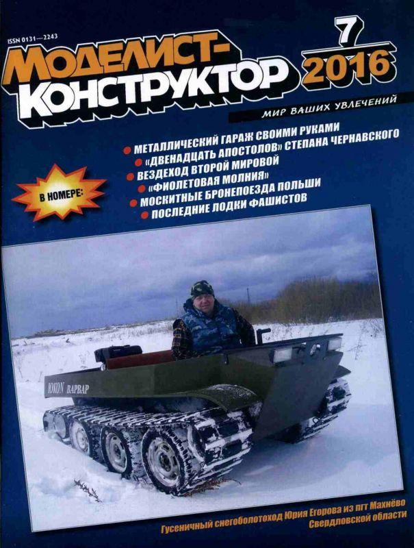 Modelářský časopis
