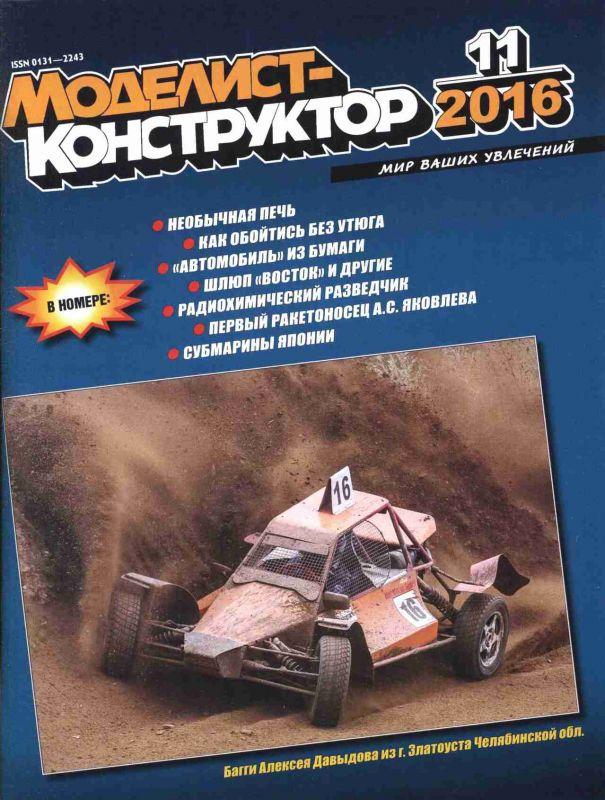Modelářský časopis Моделист конструктор 16/11
