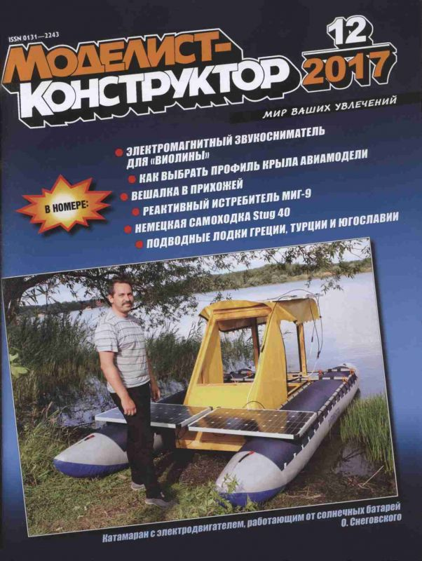 Modelářský časopis Моделист конструктор 17/12