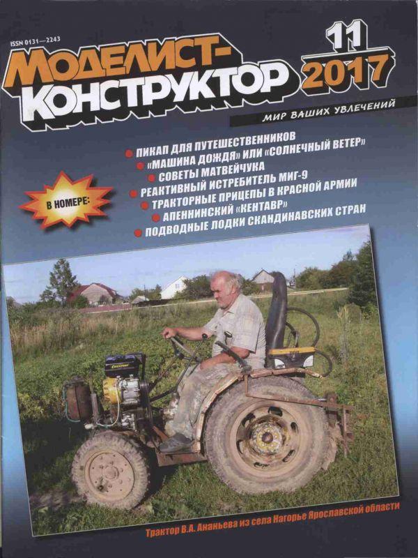 Modelářský časopis Моделист конструктор 17/11
