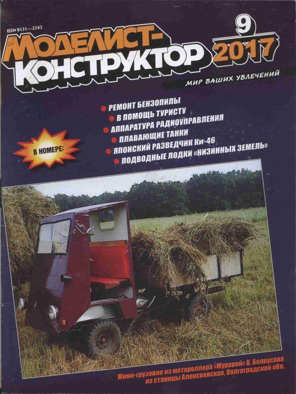 Modelářský časopis Моделист конструктор 17/9