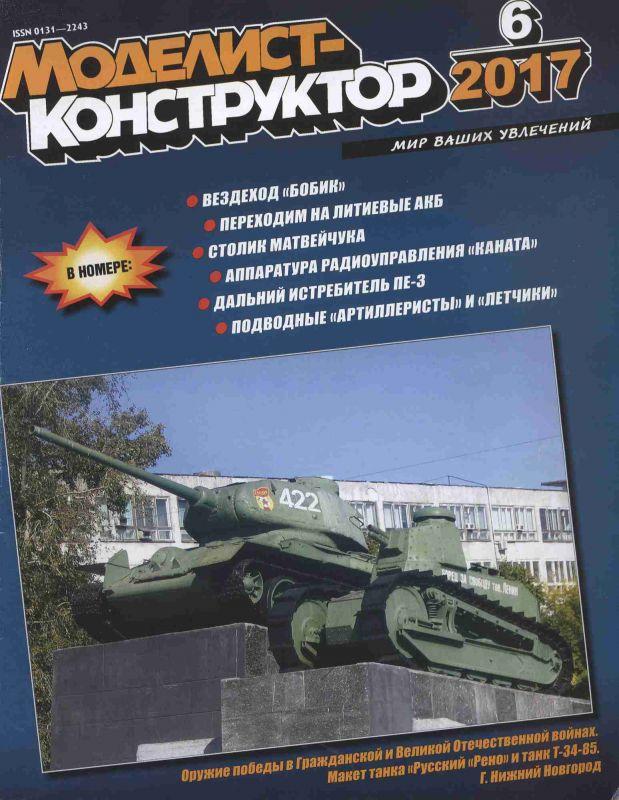 Modelářský časopis Моделист конструктор 17/6