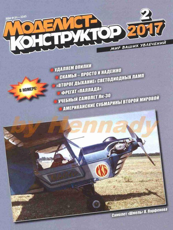 Modelářský časopis Моделист конструктор 17/2
