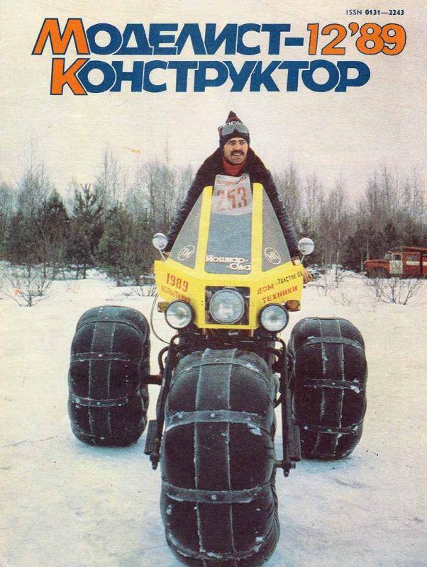 Modelářský časopis Моделист конструктор 89/12