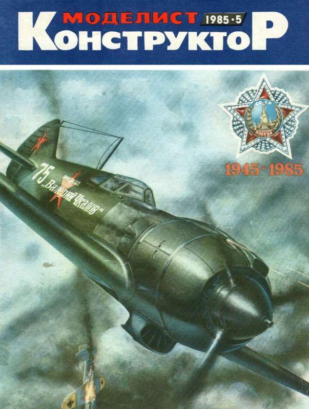 Modelářský časopis Моделист конструктор 85/5