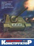 Моделист конструктор 86/5