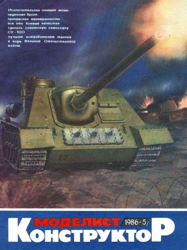Modelářský časopis Моделист конструктор 86/5
