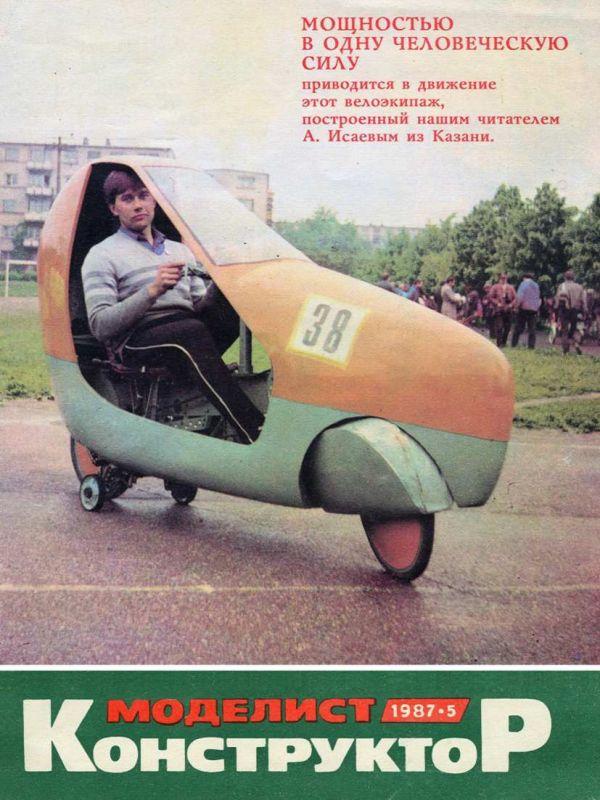 Modelářský časopis Моделист конструктор 87/5